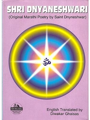 Shri Dnyaneshwari (Commentary on the Gita by Shri Jnanaeswar)