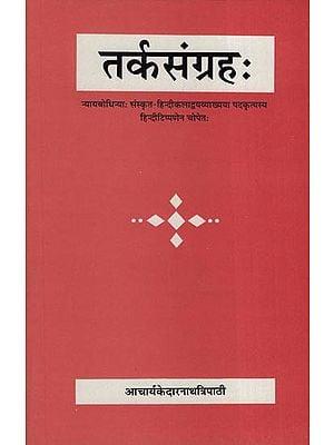 तर्कसंग्रह (संस्कृत एवं हिंदी अनुवाद): Tarka Samgraha
