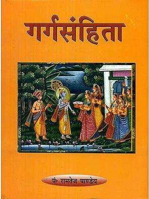 गर्गसंहिता (संस्कृत एवं हिंदी अनुवाद)- Garga Samhita