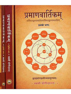 प्रमाणवार्तिकम्: Pramana Vartik of Dharmakirti (Set of 3 Volumes) (An Old and Rare Book)