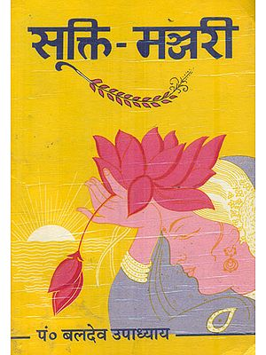 सूक्ति मंजरी: Collection of Poetic Quotations from Sanskrit