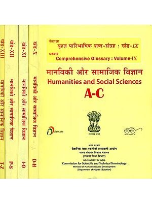 बृहत् पारिभाषिक शब्द संग्रह- मानविकी और सामाजिक विज्ञान: Comprehensive Glossary of Technical Terms-Humanities and Social Sciences in Set of 4 Volumes (An Old and Rare Book)