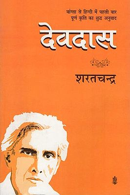 देवदास (शरतचन्द्र): Devdas (Sharat Chandra)