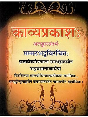 काव्यप्रकाश: Kavya Prakash of Mammata (Sanskrit Text Only with Commentary)