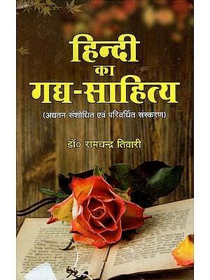 हिन्दी का गद्द साहित्य: History of Hindi Prose Literature