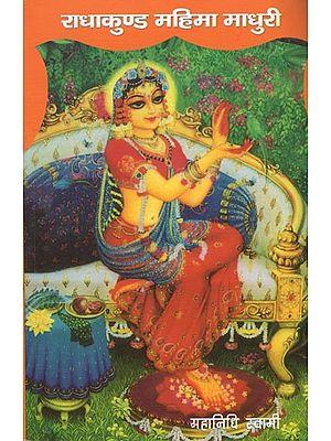 राधाकुण्ड महिमा माधुरी: The Greatness of Radhakunda