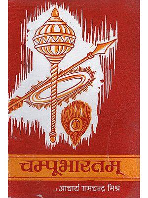 चम्पूभारतम् (संस्कृत एवं हिंदी अनुवाद)- Champubharatam