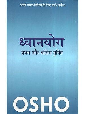 ध्यानयोग: प्रथम और अंतिम मुक्ति - (Dhyanyoga Partham aur Antim Mukti)