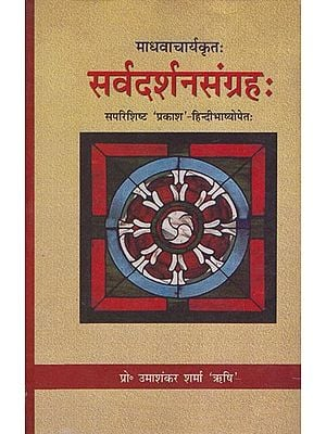 सर्वदर्शनसंग्रह: Sarva-Darsana-Samgraha