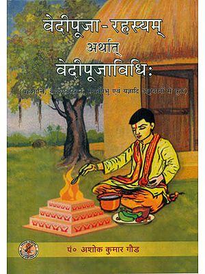 वेदीपूजा रहस्यम् अर्थात् वेदीपूजाविधि: Vedi Puja Vidhi