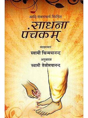 साधना पंचकम्: Sadhana Panchak of Shankaracharya