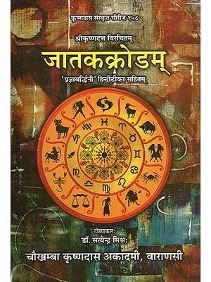 जातककोडम् (संस्कृत एवं हिंदी अनुवाद) -  Jataka Krodama