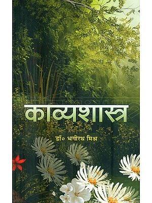 काव्य शास्त्र: Indian Poetics