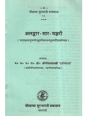 अलङ्कार सार मञ्जरी: Alankara Sara Manjari