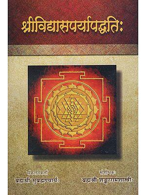 श्रीविद्यासपर्यापध्दति: Sri Vidya Worship