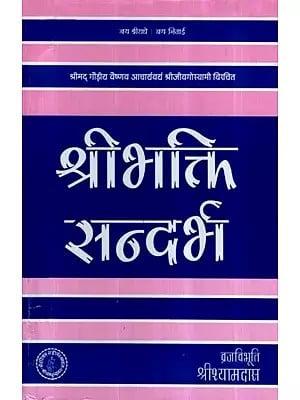 श्री भक्ति सन्दर्भ: Shri Bhakti Sandarbha