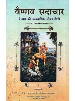 वैष्णव सदाचार: Vaishnav Sadachar (The Way Vaishnavas Live)