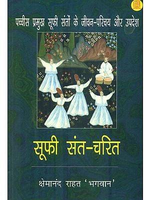 सूफ़ी संत चरित: Sufi Saints
