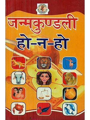 जन्मकुण्डली हो न हो: Astrology (With Or Without Horoscope)