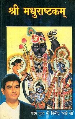 श्री मधुराष्टकम्: Shri Madhurashtakam Discourses by Kirit Bhai Ji