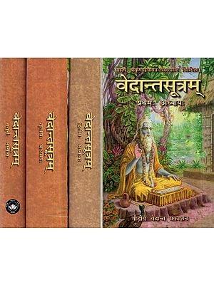 वेदान्तसूत्रम् (संस्कृत एवं हिन्दी अनुवाद) - Brahma Sutras with The Commentary of Baladev Vidyabhushan (Vaishnava) (Set of 4 Volumes)