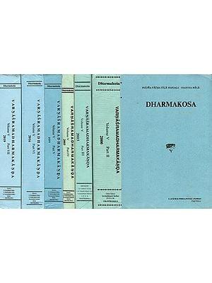 धर्मकोश: Dharmakosa - Varnasrama Dharma Kanda (Set of 7 Volumes)