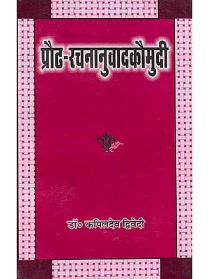 प्रौढरचनानुवादकौमुदी: Prauda Rachna Anuvad Kaumudi