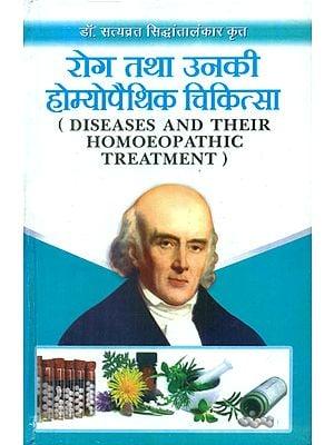 रोग तथा उनकी होम्योपैथिक चिकित्सा: Diseases and Their Homoeopathic Treatment