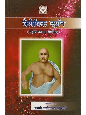 वैशेषिक दर्शन: Vaisesik Darshan