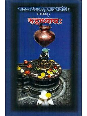 रुद्राध्याय: Rudra Adhyaya with the Commentaries of Sayana and Bhatta Bhaskara