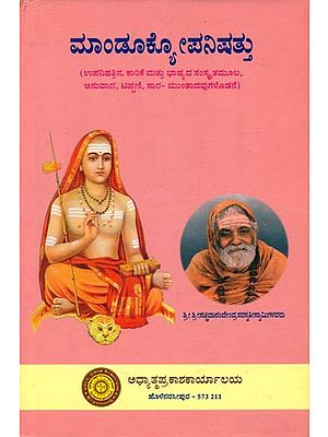 ಮಂದುಕ್ಯಉಪನಿಷತ್ತು: Mandukya Upanishad in Kannada