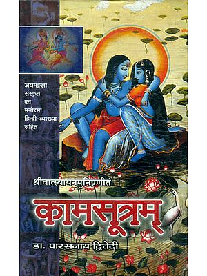 कामसूत्रम्: Kama Sutra with The Commentary of Jayamangala
