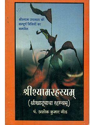 श्री श्यामरहस्यम् (श्रीखाटूबाबा रहस्यम्) - Shri Khatu Shyam Ji Rahasya