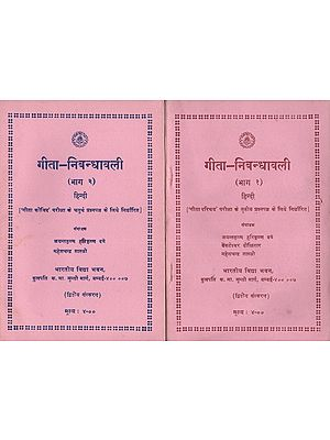 गीता निबन्धावली: Gita Nibandhavali  (Set of 2 Volumes)