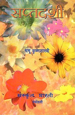 सप्तदशी: Problems in Sanskrit Teaching (Sanskrit Only)