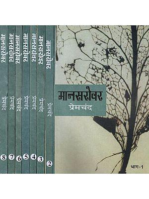 मानसरोवर: Mansarovar (Set of 8 Volumes)