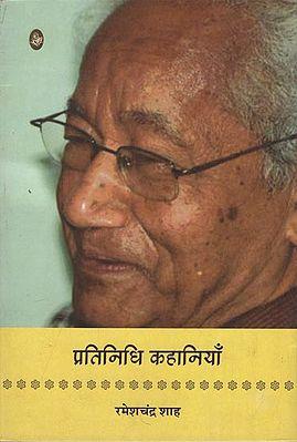 प्रतिनिधि कहानियाँ: Rameshchandra Shah - Representative Stories