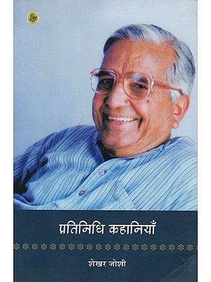 प्रतिनिधि कहानियाँ: Shekhar Joshi - Representative Stories