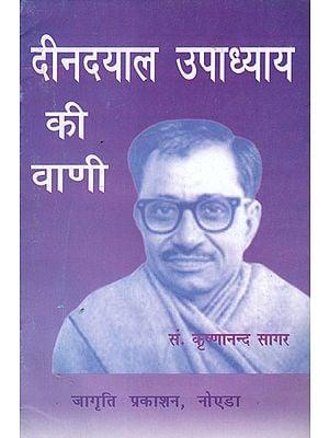 दीनदयाल उपाध्याय की वाणी: Voice of Deen Dayal Upadhyaya