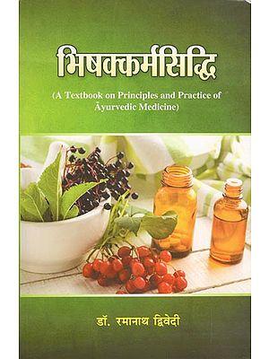 भिषक्कर्मसिद्धि: A Text Book on Principles and Practice of Ayurvedic Medicine