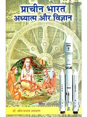 प्राचीन भारत अध्यात्म और विज्ञान: Ancient Indian Spirituality and Science