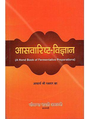 आसवारिष्ट विज्ञान: A Hand Book of Fermentative Preparations