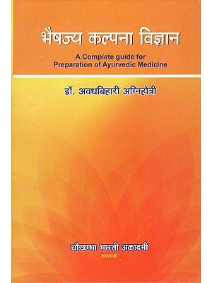 भैषज्य कल्पना विज्ञान: A Complete Guide for Preparation of Ayurvedic Medicine