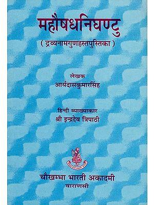महौषधनिघन्टु (संस्कृत एवं हिंदी अनुवाद)- Maha Aushadha Nighantu