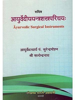 आयुर्वेदीययन्त्रशस्त्रपरिचय: Ayurvedic Surgical Instruments