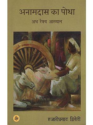 अनामदास का पोथा: Anamdas Ka Potha