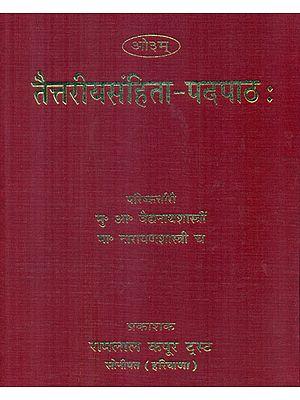 तैत्तिरीयसंहिता पदपाठ: Taittriya Samhita Pada Patha