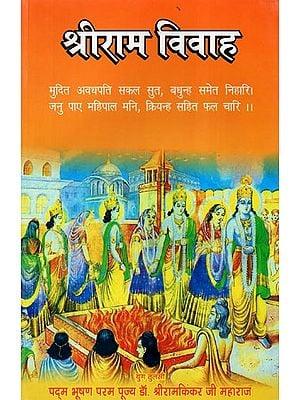 श्री राम विवाह: Marriage of Shri Rama