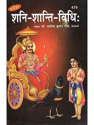 शनि शान्ति विधि: Pacifying Shani Devata