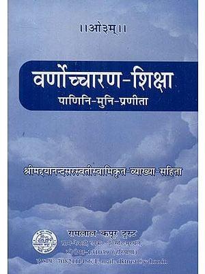 वर्णोच्चारण शिक्षा: Varnocharana Shiksha of Panini